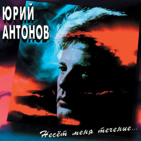 Скачать новую песню антонова